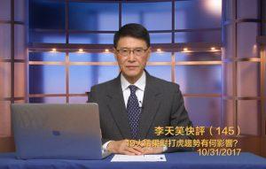 【李天笑快評】習近平新權勢如何影響中國政局 ?