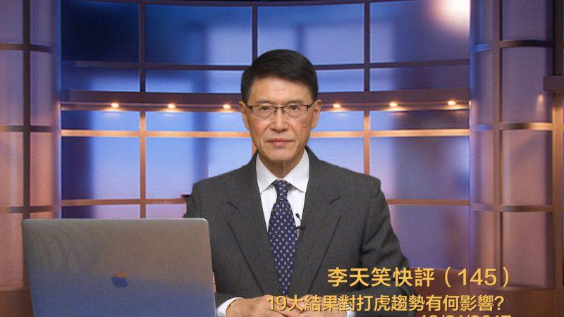 【李天笑快评】习近平新权势如何影响中国政局 ?