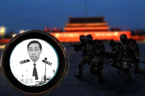 公安部重要會議 常務副部長傅政華罕見缺席
