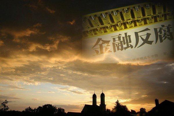 ICIJ密件揭权贵内幕 刘云山曾庆红家族在列