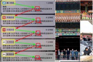 """党媒出错陆媒照搬 习近平""""故官""""迎接川普"""