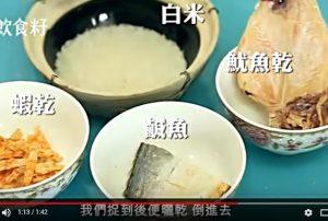 自做鹹魚蝦乾魷魚乾 原來這麼簡單 放進鍋裡就是煲仔飯(視頻)