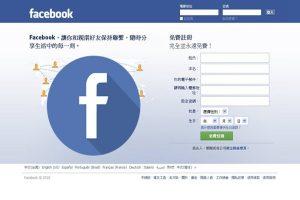 中共禁臉書 卻是臉書亞洲最大廣告客戶