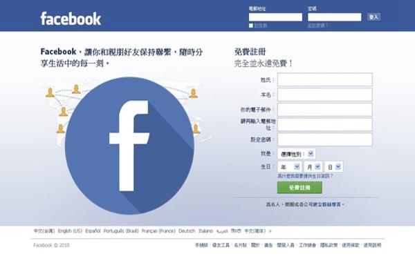 中共禁脸书 却是脸书亚洲最大广告客户