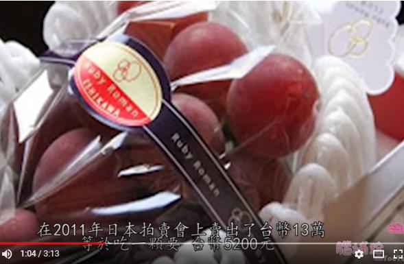 一顆葡萄5200元 普通人連皮也舔不到的昂貴水果到底多值錢(視頻)