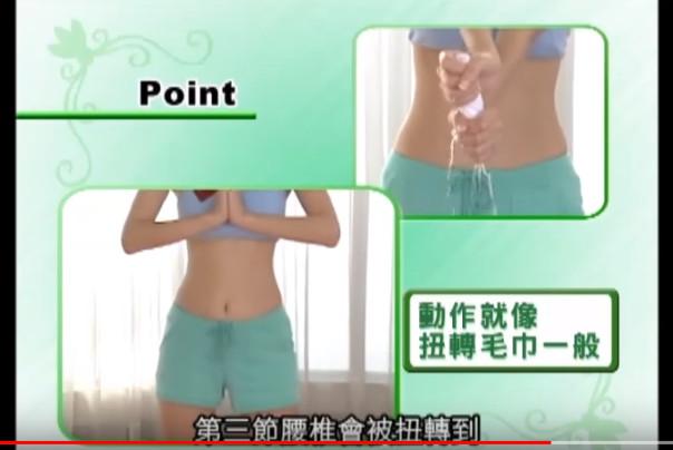 葫蘆腰體操 快速瘦小腹一分鐘學會(視頻)