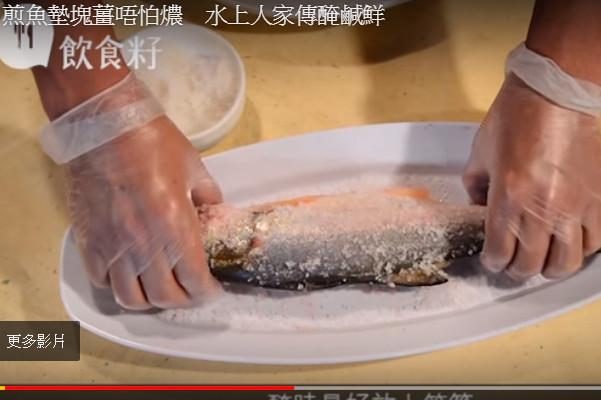 煎魚放一物不怕脫皮 水上人家傳醃鹹鮮(視頻)