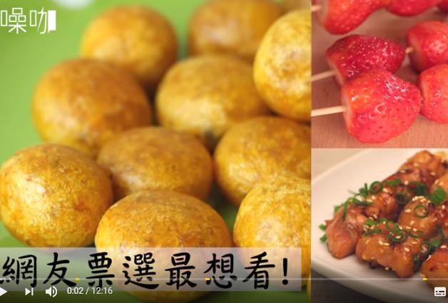 網友票選最想看 人氣小吃做法大公開(視頻)