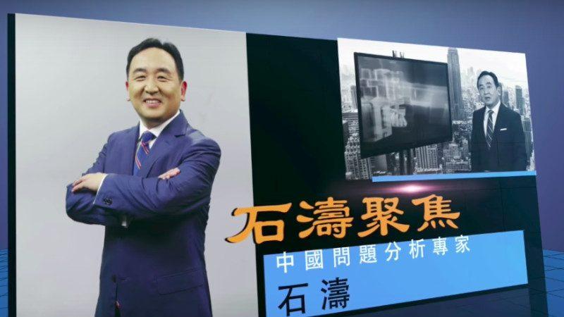 《石涛聚焦》李源潮曾屡次阻挡习近平提拔现中组部长陈希