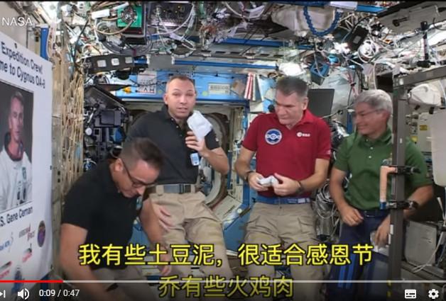 宇航員在太空祝大家感恩節快樂 他們是這樣吃「感恩節大餐」(視頻)