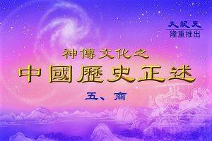 【中國歷史正述】商之三十七:箕子為之奴