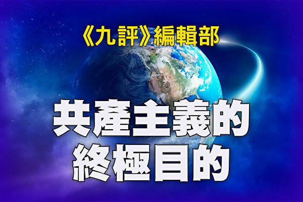 读《共产主义的终极目的—中国篇》第二章 红魔阴谋 毁灭人类的感想