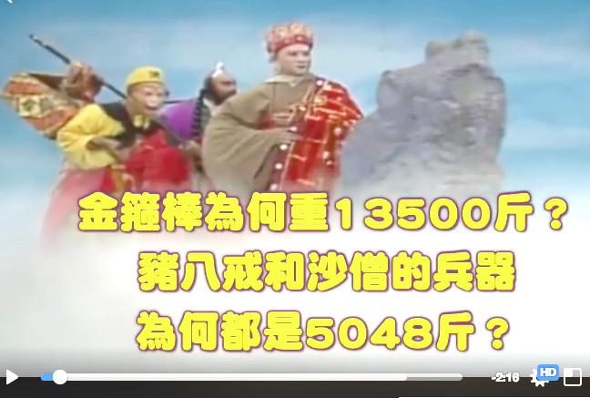 孫悟空的金箍棒為何重13500斤,竟與這事有關!