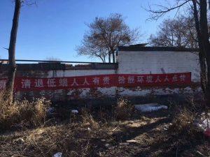 刘淇原秘书内部讲话曝光:北京能拆就拆用狠招