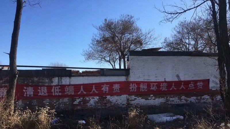 """北京""""排华""""视频疯传 """"低端人口""""流落街头(视频)"""
