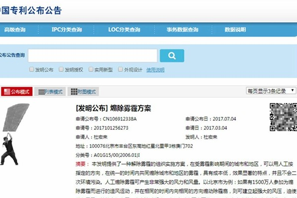 中國治霾申請奇葩專利:千萬人一起扇風
