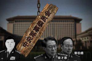 張陽拒供徐才厚「交心」內容  謀借中印對峙政變