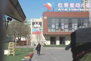 陳思敏:紅黃藍幼兒園相關文件透露的信息