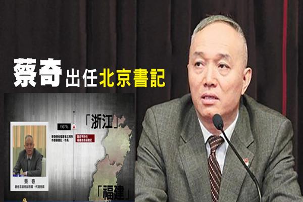 北京奪命大火後 蔡奇內部狠話流出(視頻)