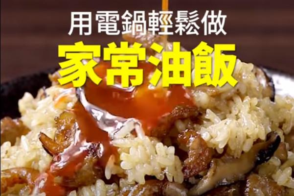 家常油饭电锅做 第一次就成功(视频)