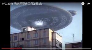 馬來西亞瘋傳民眾拍到 UFO,連旁觀者也不禁驚嘆!(視頻)