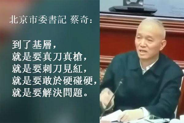 北京官场陷乱战 传人大向蔡奇争夺决策权