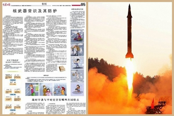 朝核开战风险骤增 吉林官媒全版刊登核武防护