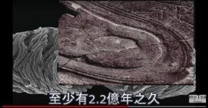 这2亿年前的鞋印 是否将改写人类历史 ?(视频)