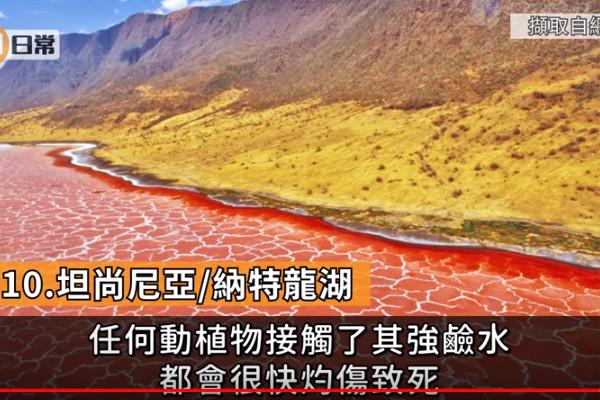 10个地球上最危险的景点 千万不要去(视频)
