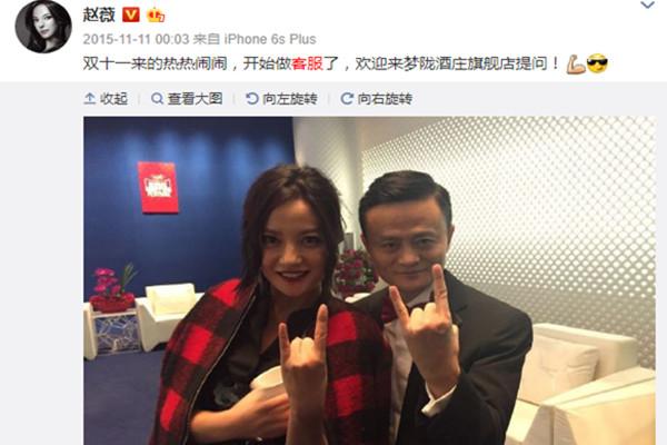 马云说与赵薇见面不足10次 媒体:找到11次