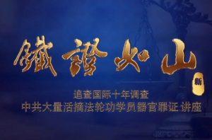 大型纪录片《铁证如山》(新版)全球首映式