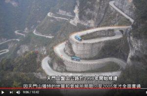 世界上最危险的10条公路 有图有真相(视频)