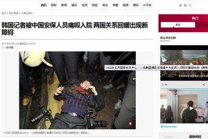 不准拍摄文在寅!中共警卫狂殴韩记者冲击中韩关系