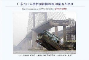 撞斷九江大橋判囚6年 船長出獄再查空心橋墩