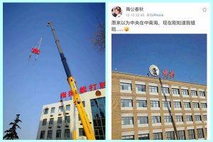 北京拆牌這張圖最火  網友:黨被吊打才有天際線