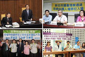李靖宇:拒绝人权恶棍入境 台湾政府展现勇气