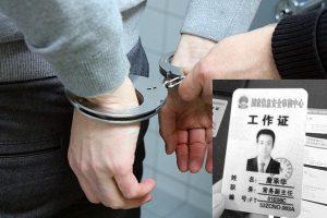 安徽騙子扮官嚇退警察:敢對領導動手!