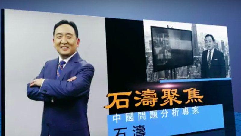 《石濤聚焦》川普制裁行政令  北京公安朝陽分局原局長高岩成為中國第一人