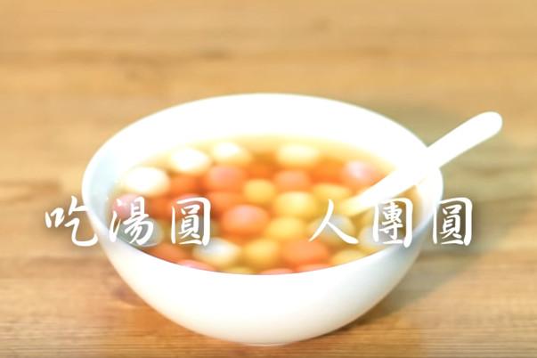 吃汤圆人团圆 冬至教你煮出美味汤圆(视频)