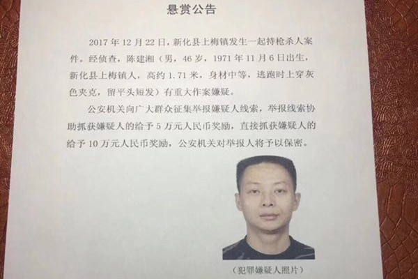湖南全城戒嚴抓殺人警察 知情者曝內幕