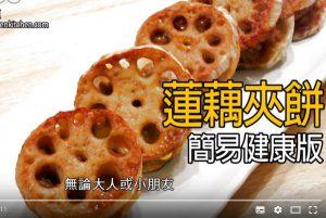 假日美食 蓮藕夾餅 健康免煎版(視頻)