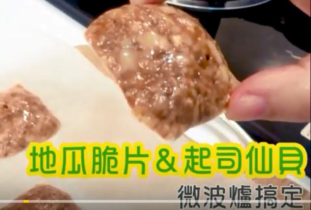 健康零食不用买 地瓜脆片5分钟搞定(视频)