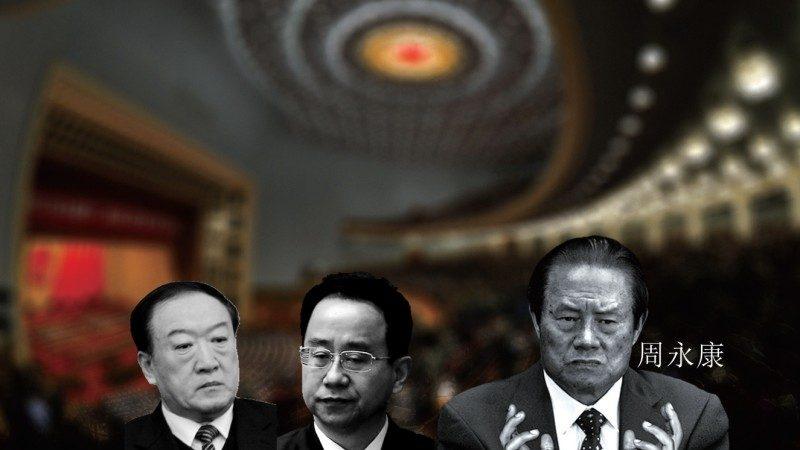 习近平强调一问题   苏荣周永康令计划家族32人涉案