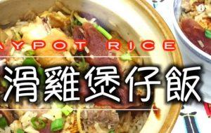 港式北菇滑鸡煲仔饭 好美味(视频)