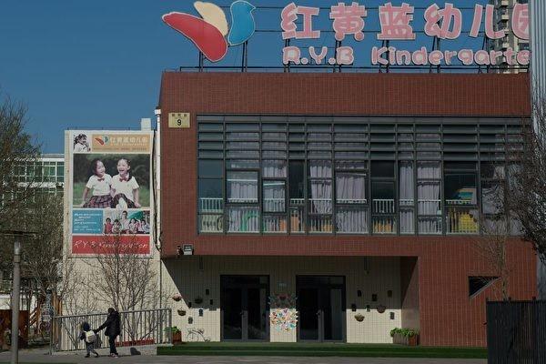 北京紅黃藍虐童事件新進展:涉案教師被批捕