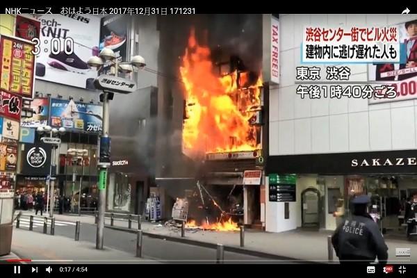 年关尾声  东京涉谷闹区突发骇人火警