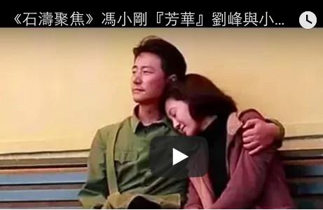 """《石涛聚焦》冯小刚""""芳华""""刘峰与小萍为什么不结婚?"""