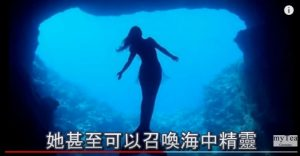 """修行人看见地球""""仍存在八千多个美人鱼"""""""