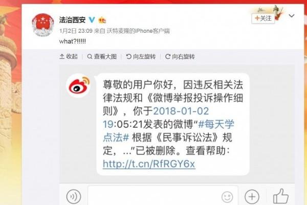 中共嚴管網絡太瘋狂  司法局普法文章也被刪