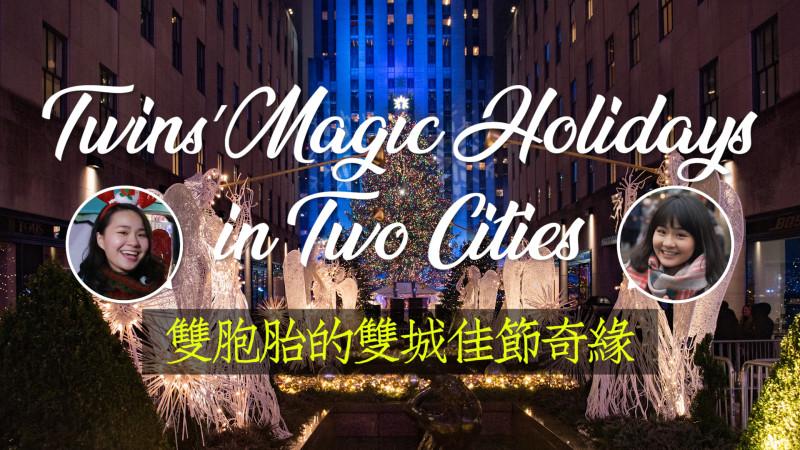 【跨年特别企划】纽约 VS.台北!双胞胎的双城奇缘